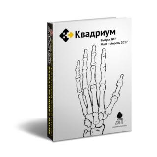 http://maglab.ru/extensions/quadric_image_assistant//uploads/users/1000/61/thumb/o_1btpg8a49741f519h11t5pgcd7.jpg