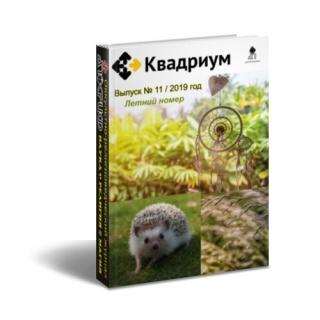 http://maglab.ru/extensions/quadric_image_assistant//uploads/users/1000/61/thumb/o_1e9b9rid01pnj1m2q6l0ddd172tf.jpg