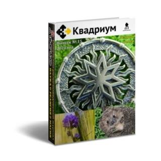http://maglab.ru/extensions/quadric_image_assistant//uploads/users/1000/61/thumb/o_1enfevormjoupaf3lv4gu2k6n.jpg