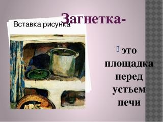 http://maglab.ru/extensions/quadric_image_assistant//uploads/users/1000/61/thumb/o_1eu5hap7d1enrdb0113ac1rt7k7.jpg